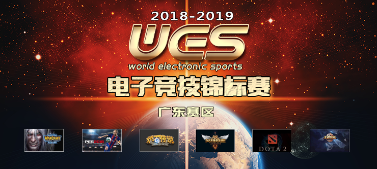 WES电子竞技锦标赛