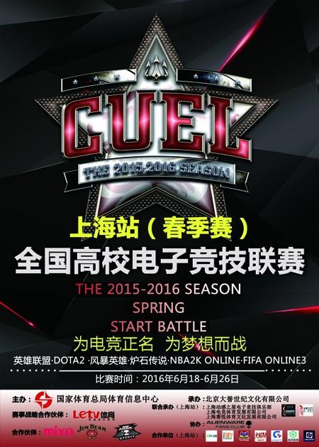 cuel(春季)海报450X630.jpg