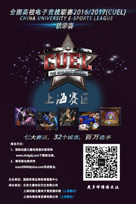 上海赛区CUEL海报2.jpg