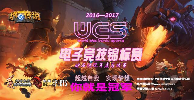 2016-2017 WES电子竞技锦标赛炉石传说总决赛圆满落幕