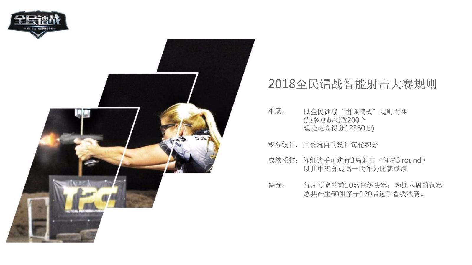 全民镭战射击大赛2018-亲子赛(2)-5.jpg