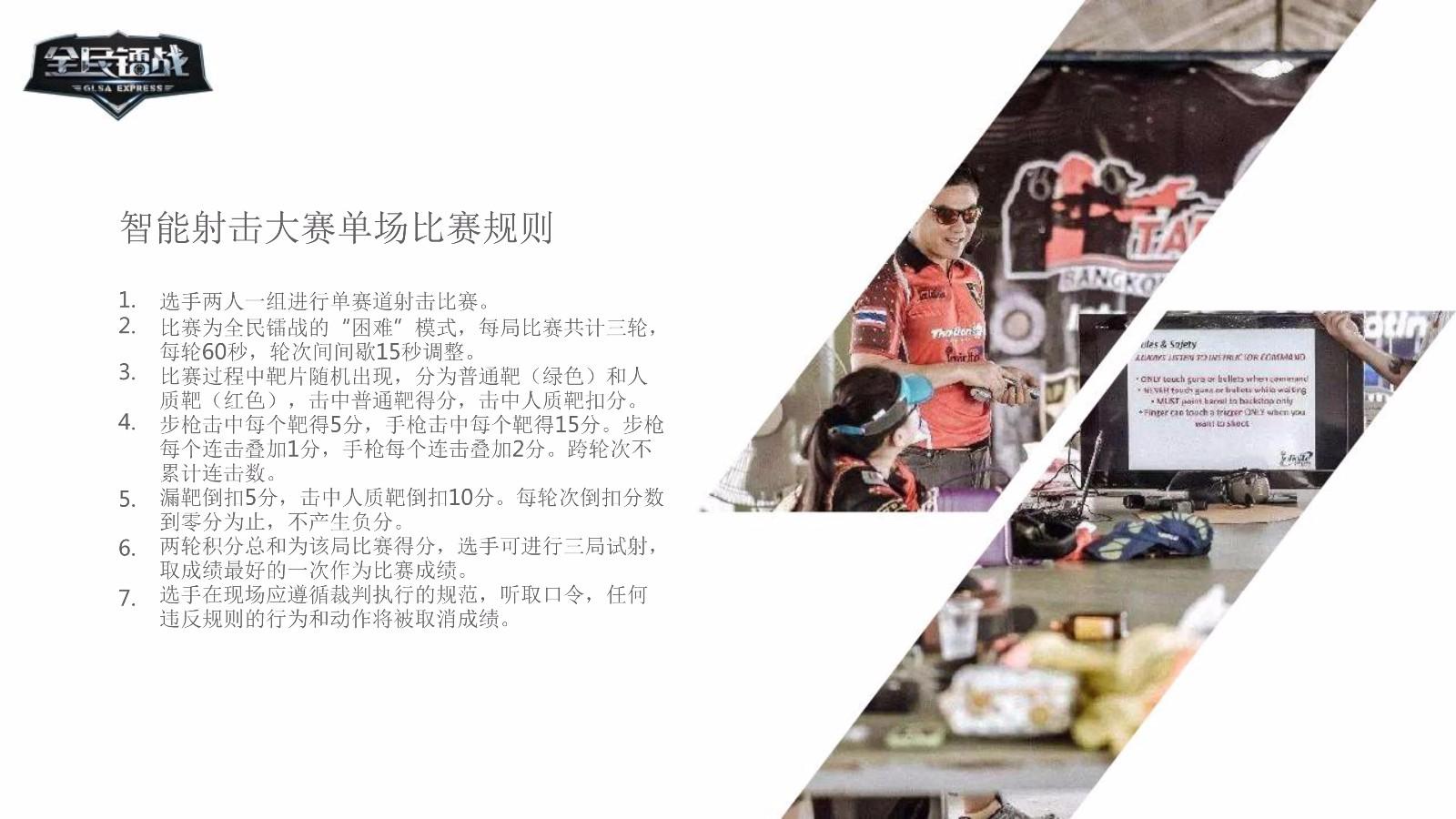 全民镭战射击大赛2018-亲子赛(2)-6.jpg