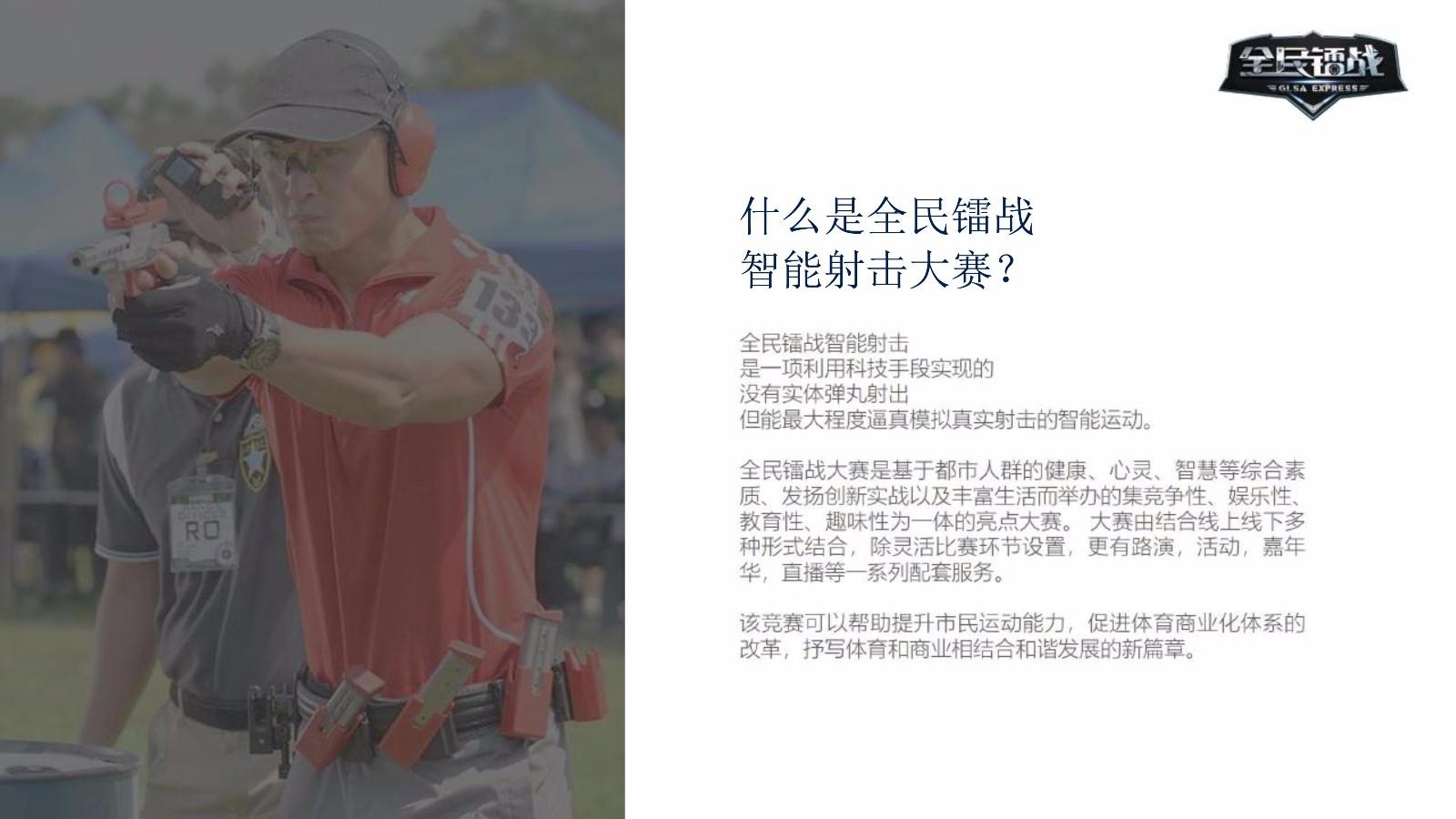 全民镭战射击大赛2018-亲子赛(2)-8.jpg