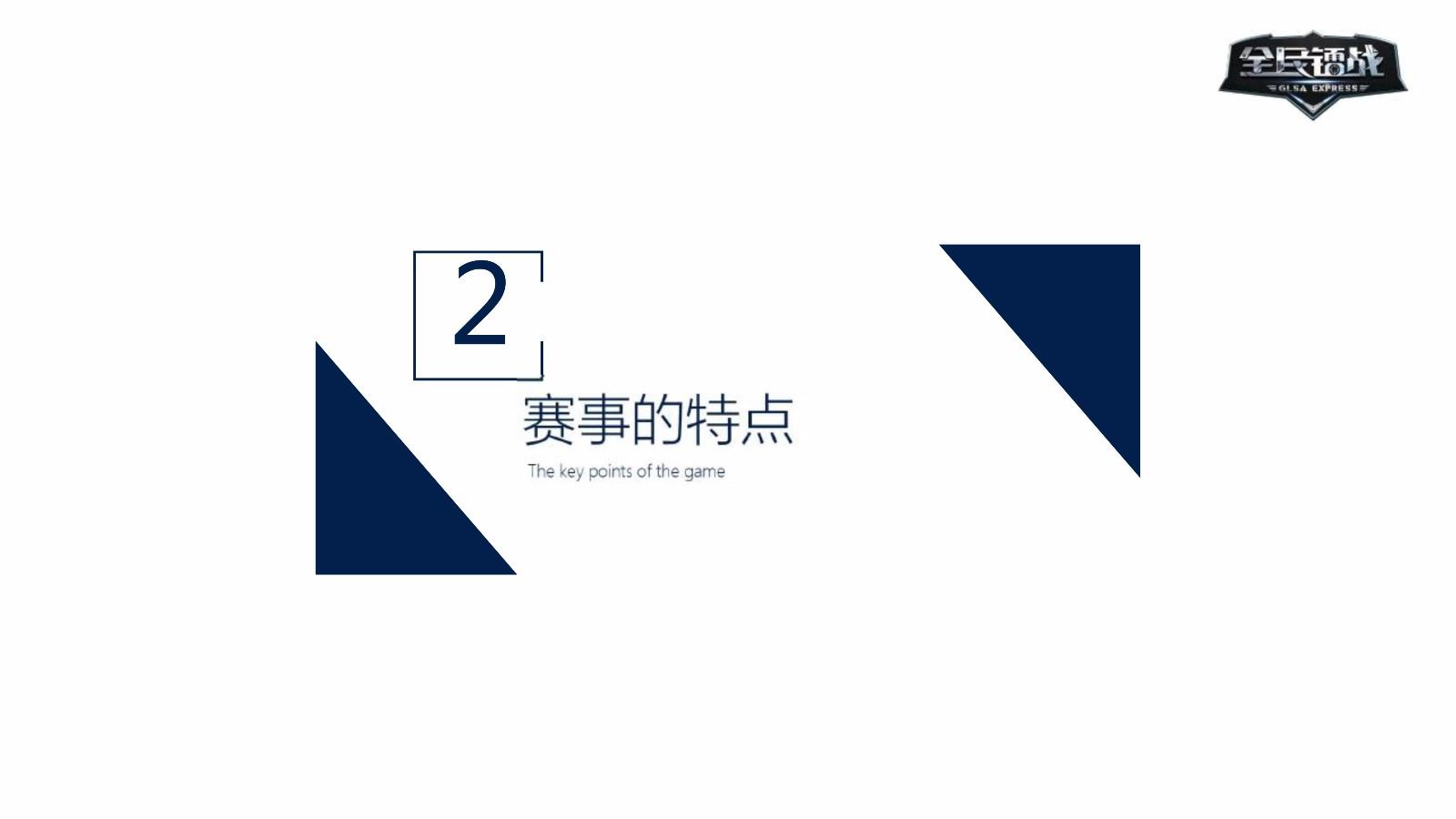 全民镭战射击大赛2018-亲子赛(2)-11.jpg