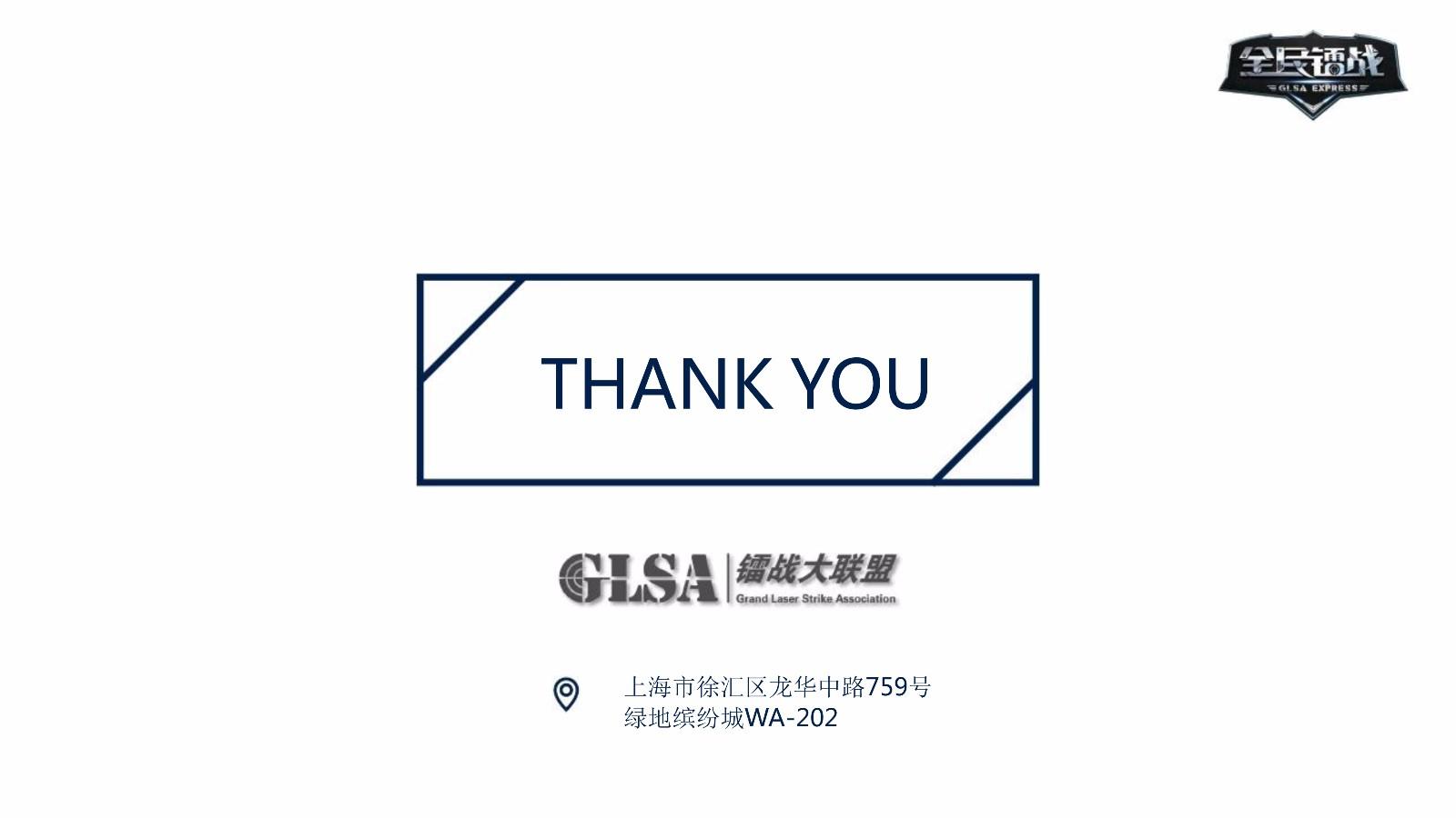 全民镭战射击大赛2018-亲子赛(2)-16.jpg