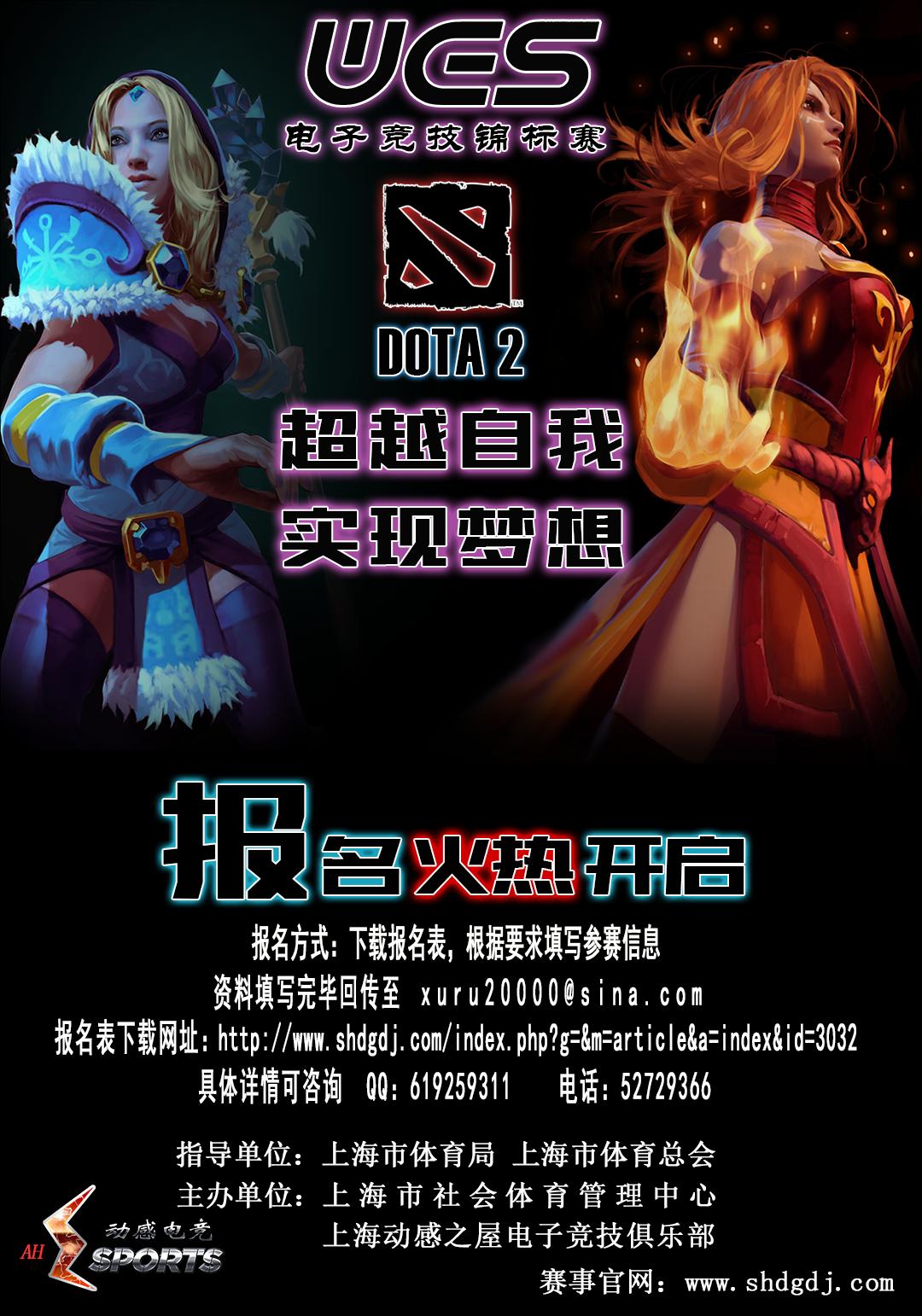 dota2宣传海报_02_0.png