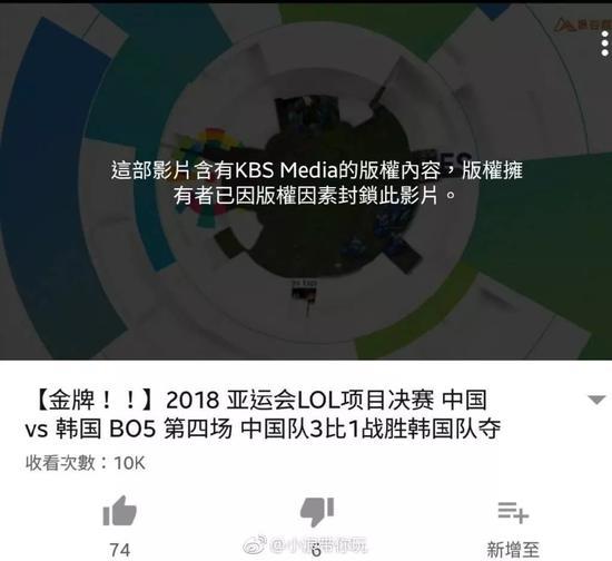 KBS官方频道在赛后下架了所有的决赛完整视频,直到近日迫于舆论压力才将其解锁上传。