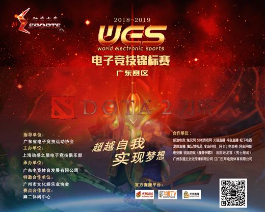WES电子竞技锦标赛(广东赛区)DOTA2即将开赛