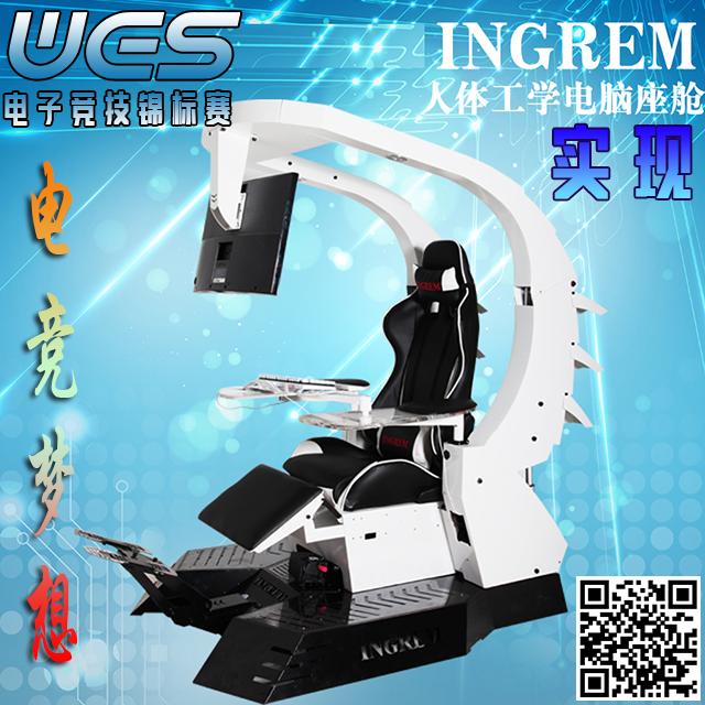 英格瑞玛人体工学电脑座舱_01_0.png