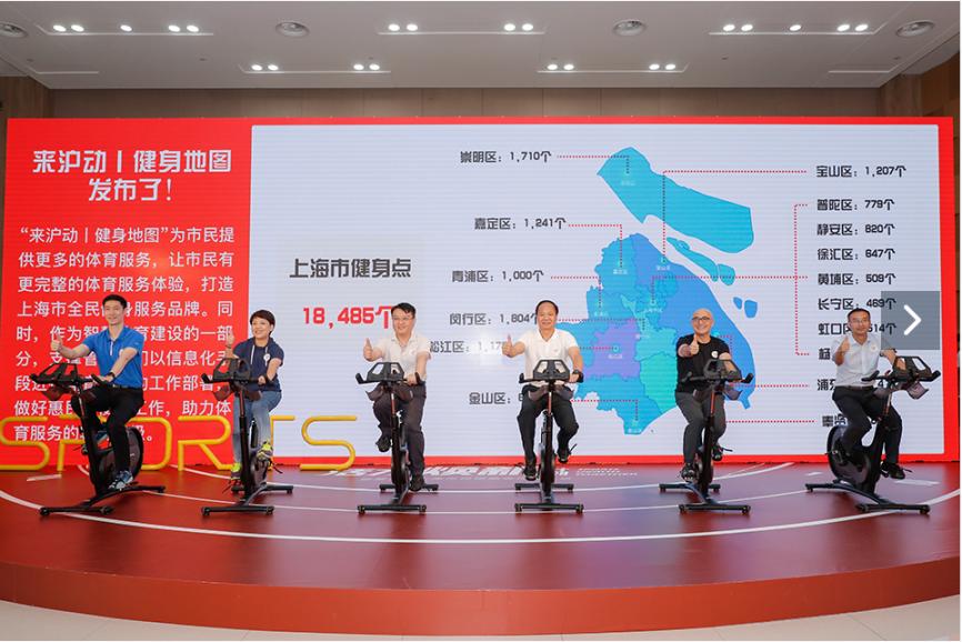 上海市第三届市民运动会序幕开启