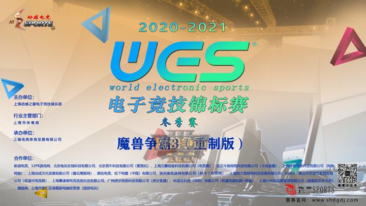 2020-2021WES横版素材-h(War3).png