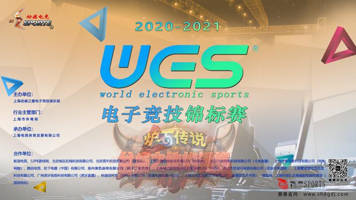 (炉石传说)2020-2021WES横版素材-h (1).png